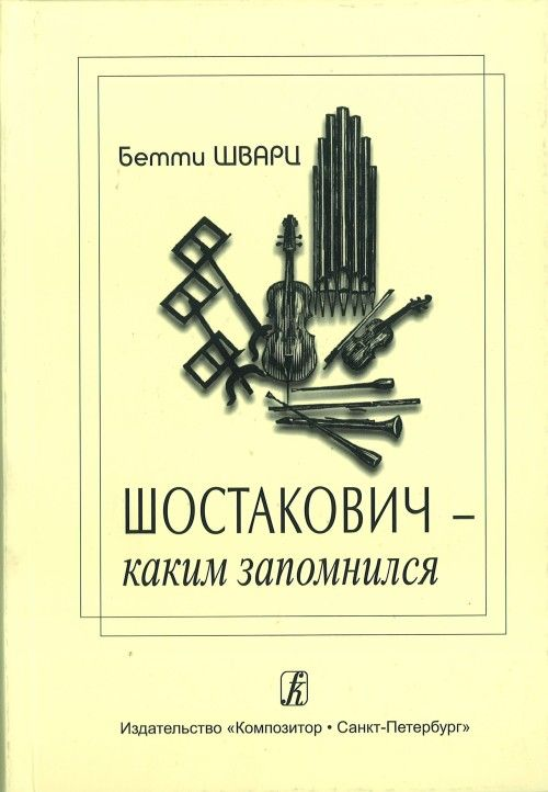 Shostakovich - kakim zapomnilsja