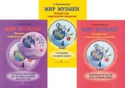 """Mir muzyki. Polnyj kurs teoreticheskikh distsiplin dlja 4 klassa DMSh. Komplekt: uchebnik solfedzhio+Rabochaja tetrad+Uchebnoe posobie """"Slushaem muzyku""""+CD"""