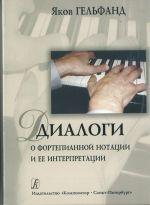 Dialogi o fortepiannoj notatsii i ee interpretatsii