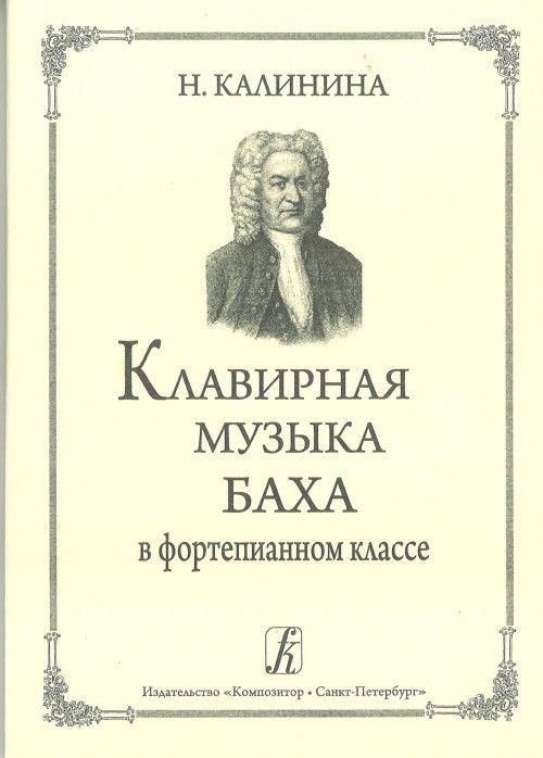 Klavirnaja muzyka Bacha v fortepiannom klasse. Izdanie 3-e