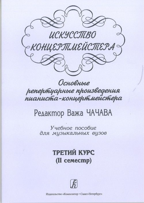 Iskusstvo kontsertmejstera. Osnovnye repertuarnye proizvedenija pianista-kontsertmejstera. Uchebnoe posobie dlja muzykalnykh vuzov. Tretij kurs (II semestr)