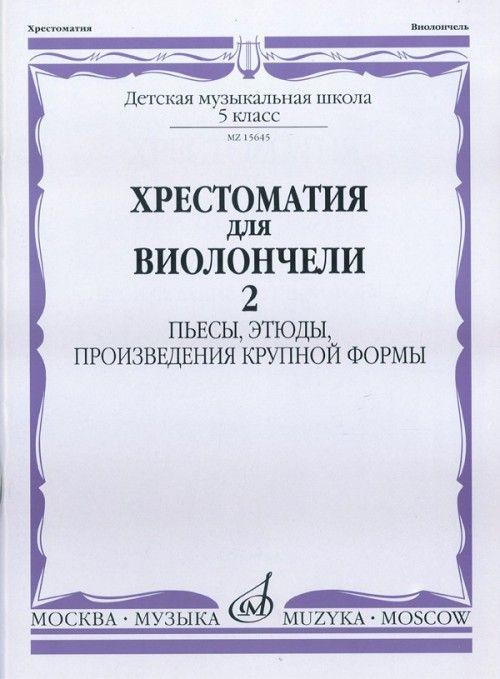 Music reader for cello. Music school 5. Part 2 (No 21-34). Pieces, etudes, sonatas and sonatinas. Ed. by I. Volchkov