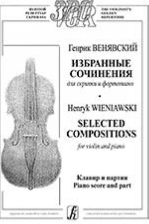 Избранные сочинения для скрипки и фортепиано. Клавир и партия