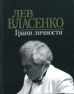 Lev Vlasenko. Edges of Personality.