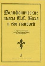 Polyphonic Pieces by J. S. Bach and his Sons. Arranged for selectedly-prepared bayan or accordion