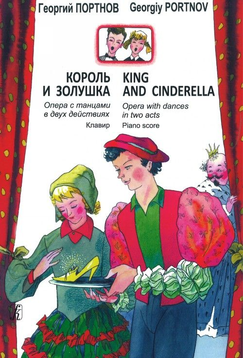 King and Cinderella. Opera with dances in two acts. The second version. Piano score