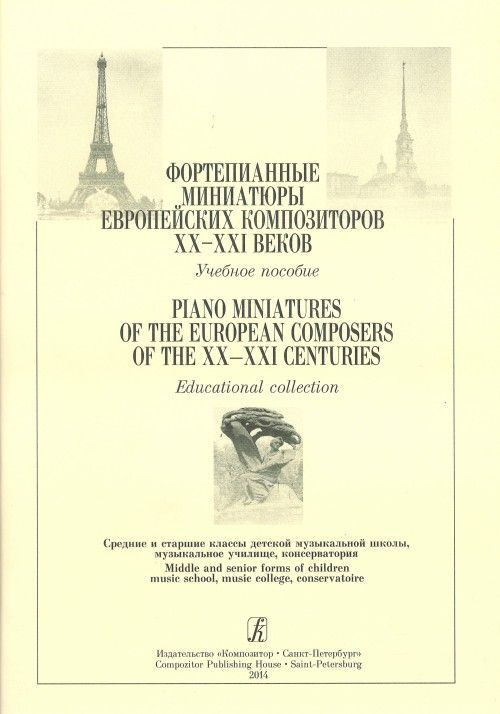 Piano Miniatures of the European Composers of the XX-XXI Centuries. Educational collection. Middle and senior forms of children music school, music college, conservatoire