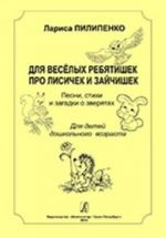 For Jolly Children About Little Foxes and Hares. Songs, poems and puzzles about baby-animals. For children of pre-school period