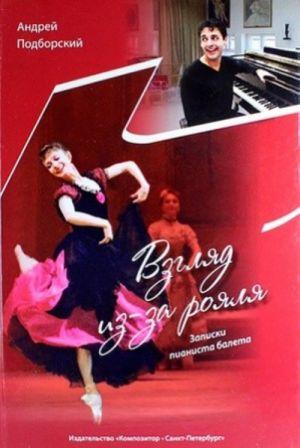 Взгляд из-за рояля. Записки пианиста балета