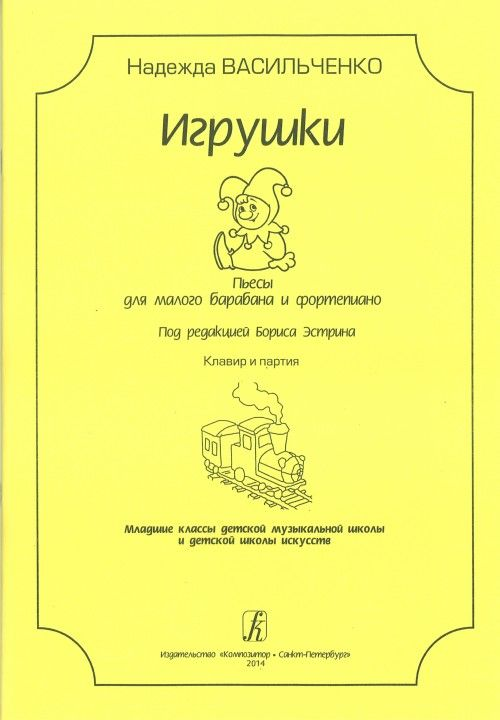 Toys. Pieces for snare drum and piano. Edited by Boris Estrin. Junior forms of children music school and children arts' school. Piano score and part