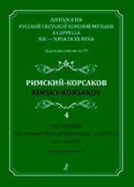 Anthology. The Russian Secular Choir Music A Cappella. XIX - early XX. Vol. 4. Rimsky-Korsakov (+CD)