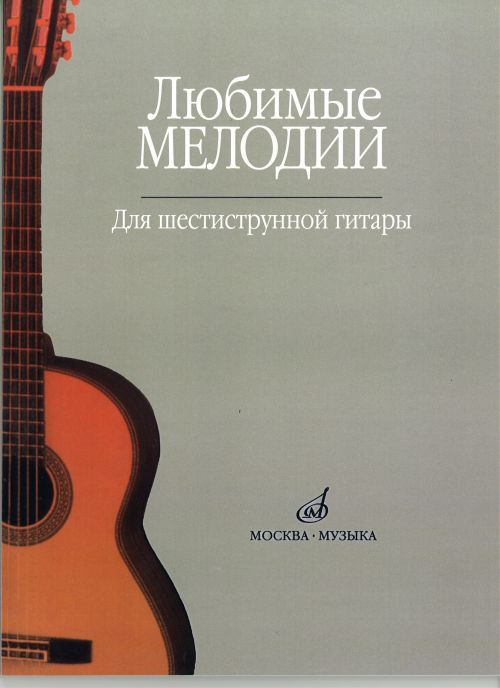 Favourite melodies for six-stringed guitar