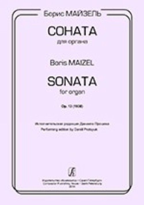 Sonata for organ. Op.13 (1938). Performing edition by Daniil Protsyuk