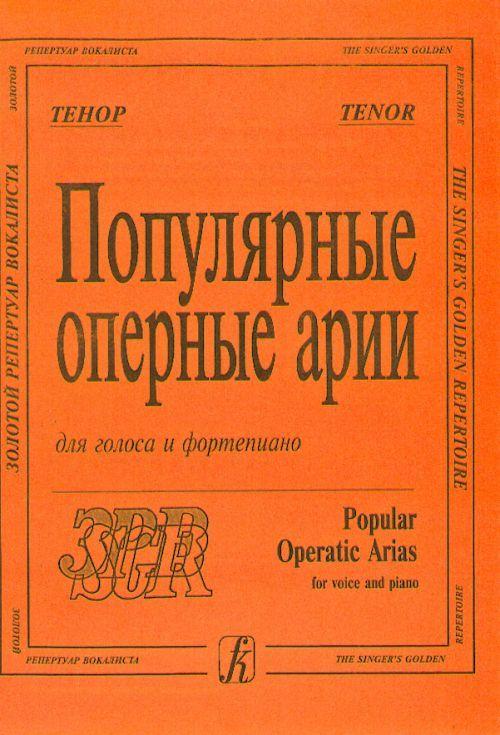 Популярные оперные арии. Тенор.