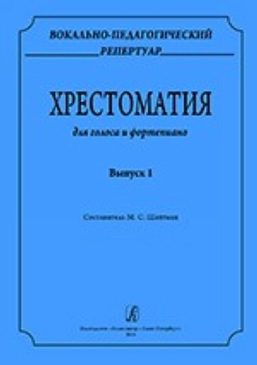 Vocal-Pedagogical Repertoire. Educational collection for voice and piano. Volume 1