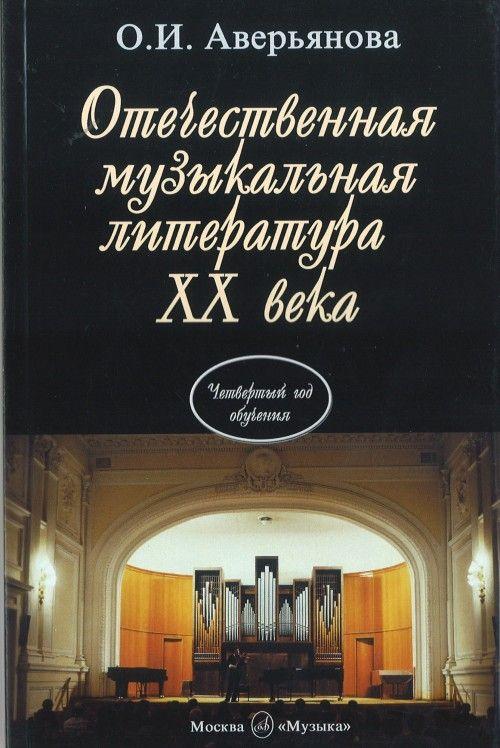 Otechestvennaja muzykalnaja literatura XX veka. Chetvertyj god obuchenija predmetu. Uchebnik dlja DMSh
