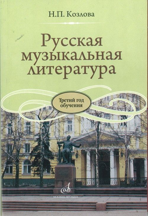 Russkaja muzykalnaja literatura: Tretij god obuchenija predmetu