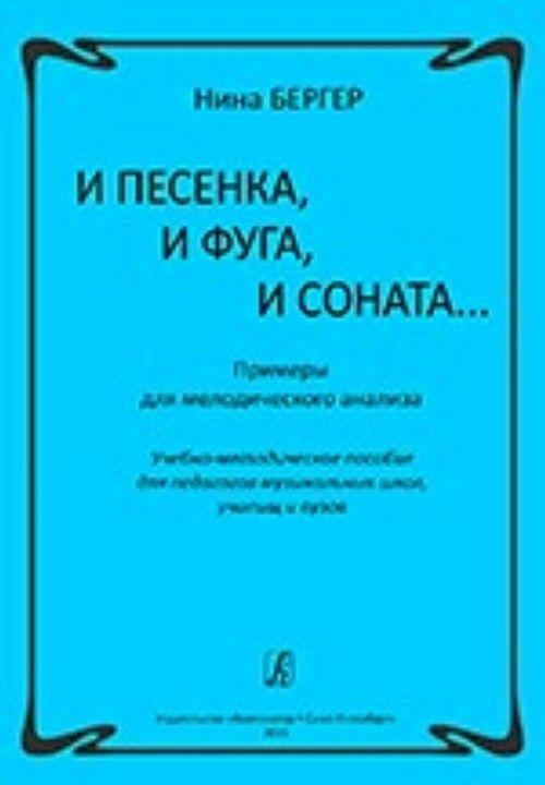 I pesenka, i fuga, i sonata… Primery dlja melodicheskogo analiza. Uchebno-metodicheskoe posobie dlja pedagogov muzykalnykh shkol, uchilisch i vuzov