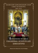 Church music of contemporary composers of St.Petersburg.