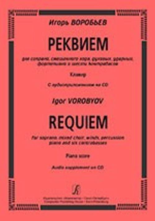 Реквием для сопрано, смешанного хора, духовых, ударных, фортепиано и шести контрабасов. Клавир. С аудиоприложением на CD