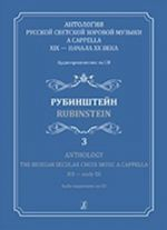 Anthology. The Russian Secular Choir Music A Cappella. XIX - early XX. Vol. 3. Rubinstein (+ CD)