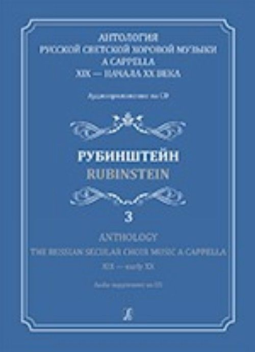 Anthology. The Russian Secular Choir Music A Cappella. XIX - early XX. Vol. 3. Rubinstein (+ CD)
