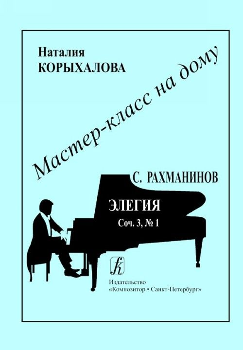 "Serija ""Master-klass na domu"". Sergej Rachmaninov. Elegija. Op. 3 No. 1"