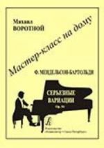 F. Mendelson-Bartoldi. Serious variations