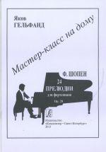 """Serija """"Master-klass na domu"""". Friderik Chopin. Dvadtsat chetyre preljudii dlja fortepiano. Op. 28"""