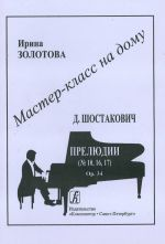"Serija ""Master-klass na domu"". D. Shostakovich. Preljudii (No. 10, 16, 17). Op. 34"