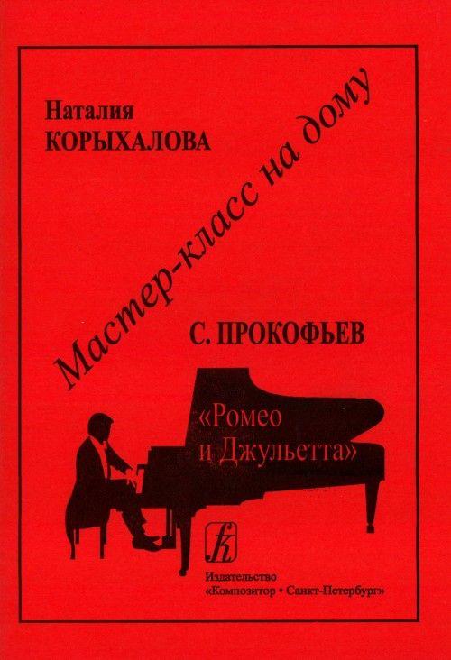 "Serija ""Master-klass na domu"". Sergej Prokofev. Romeo i Dzhuletta"