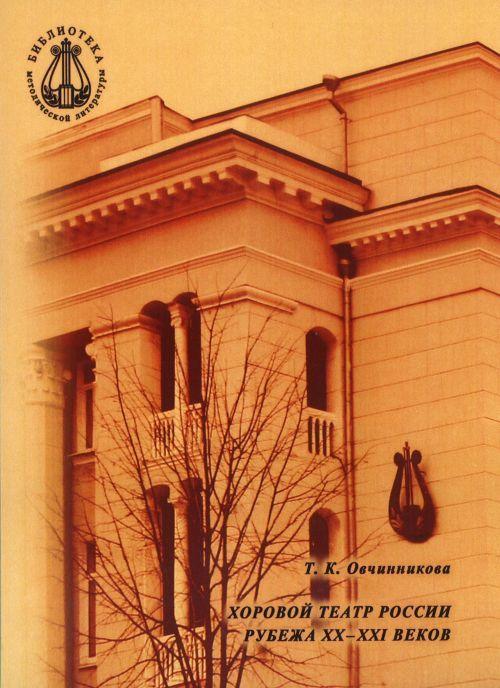 Khorovoj teatr Rossii rubezha XX-XXI vekov : Uchebnoe posobie