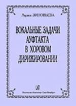 Vokalnye zadachi auftakta v khorovom dirizhirovanii