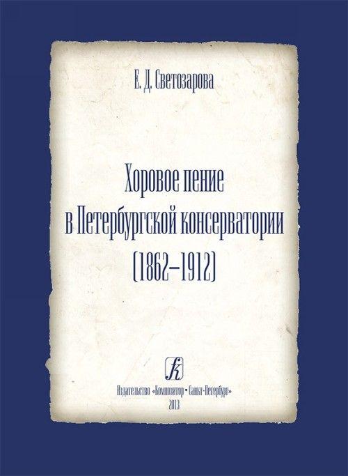 Khorovoe penie v Peterburgskoj konservatorii (1862-1912)