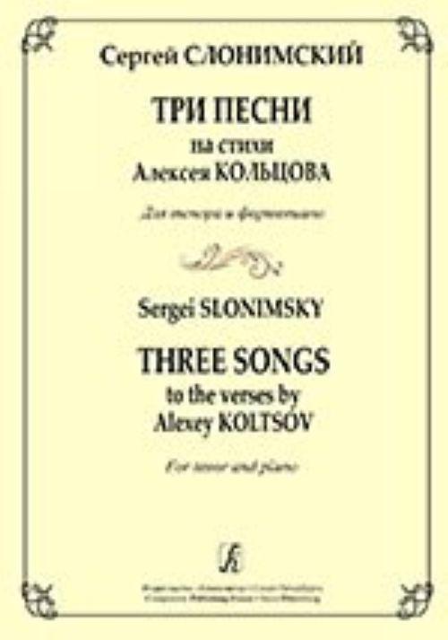 Три песни на стихи Алексея Кольцова. Для тенора и фортепиано