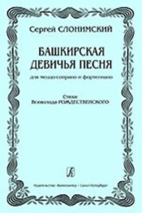 Bashkir maiden's song. For mezzo-soprano and piano. Verses by Vsevolod Rozhdestvenskiy