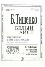 The White Stork. Four Songs to the verses by O. Shestinsky. For middle voice and piano