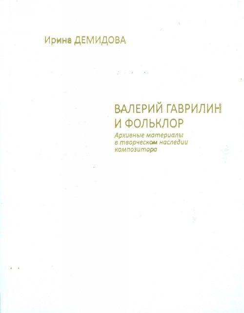 Valerij Gavrilin i folklor. Arkhivnye materialy v tvorcheskom nasledii kompozitora