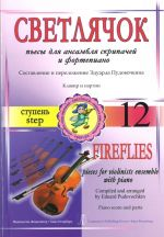 Fireflies. Pieces for violin ensemble and piano. Step 12. Piano score and parts