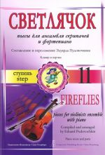 Fireflies. Pieces for violin ensemble and piano. Step 11. Piano score and parts