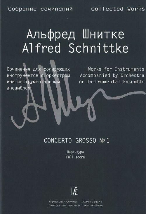 Concerto grosso No. 1. Партитура.