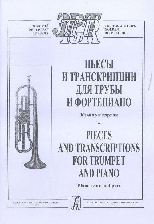 Transcripions for Trumpet and Piano. Piano score and part