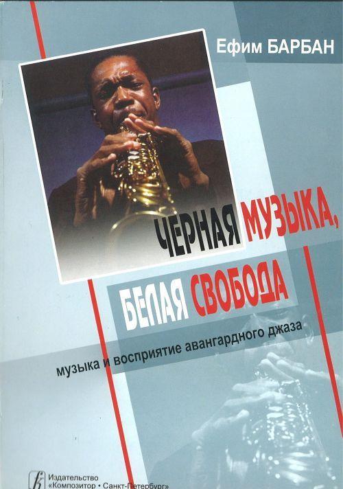 Черная музыка, белая свобода. Музыка и восприятие авангардного джаза