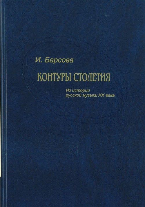Kontury stoletija. Iz istorii russkoj muzyki XX veka
