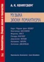 Muzyka epokhi romantizma. K. Veber, V. Bellini, F. List, R Vagner, Dzh. Verdi, I. Brams, A. Dvorzhak