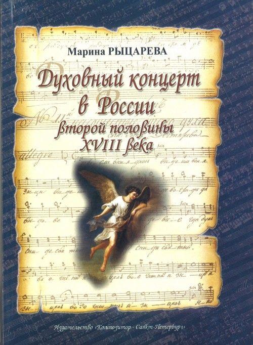 Dukhovnyj kontsert v Rossii vtoroj poloviny XVIII veka