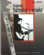 Ja izuchil vse noty ot i do... Vladimir Vysotskij i muzyka