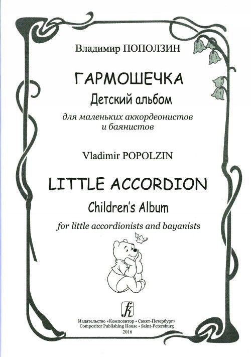 Little Accordion. Children's Album for little accordionists and bayanists