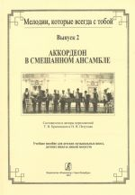 Melodies, which are always with you. Issue 2. Accordion in mixed ensemble. Educational collection for children music school, children arts' school and lyceum