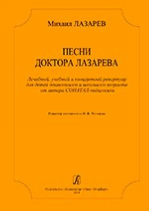 Songs of Doctor Lazarev. Treating, learning and concernt repertoire for the children of pre-school and school ages from the athour of SONATAL-pedagogics